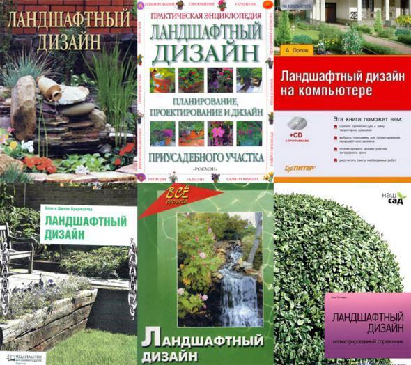 Ландшафтный дизайн читать бесплатно